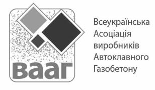 Всеукраїнська Асоціація виробників Автоклавного Газобетону